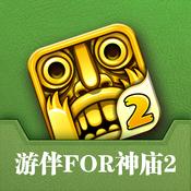 游伴For神庙逃亡2