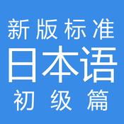 标准日语初级