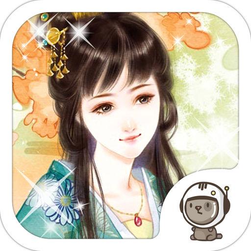 中国古代公主