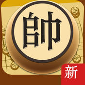 中国象棋——免费对战版,开心的休闲益智力单机版小游戏