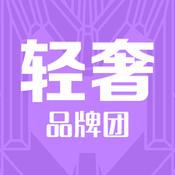 轻奢品牌团-海淘正品免税店与时尚奢侈品海外代购手机软件