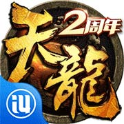 全新天龙八部3D(经典武侠网游)