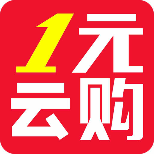 1元云购-每天签到领夺宝币
