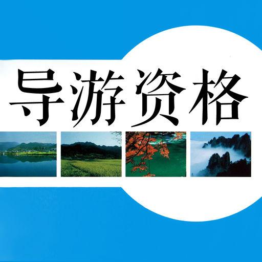 导游资格考试押题真题库 2016最新版