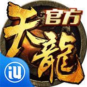 全新天龙3D(经典武侠网游)