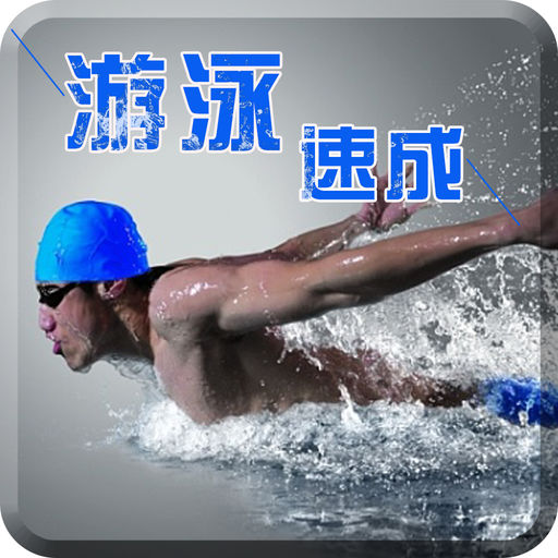 游泳潜水教学
