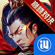 君临天下-为中国一战