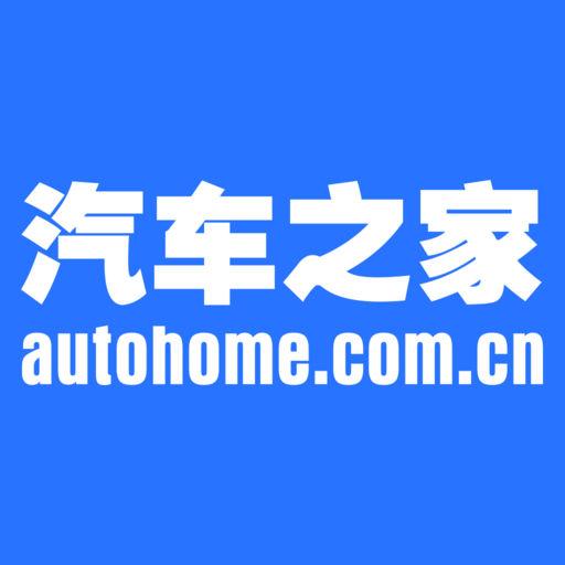 汽车之家 - 4.3亿家人都在用的汽车App