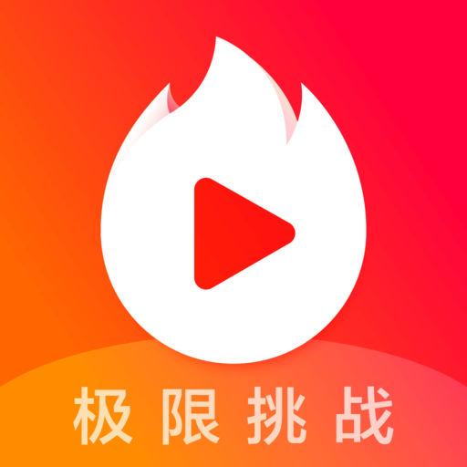 抖音火山版 - (原火山小视频)