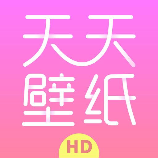 天天壁纸HD