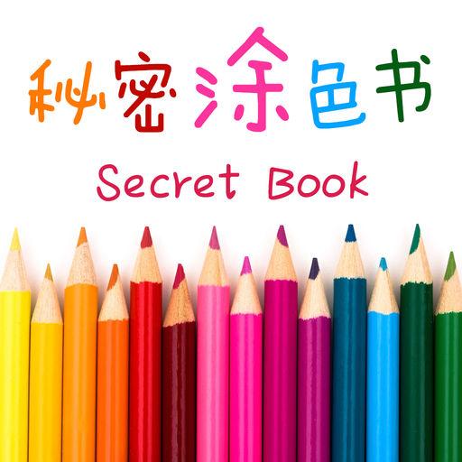 秘密涂色书—投映出内心深处的魔法森林花园