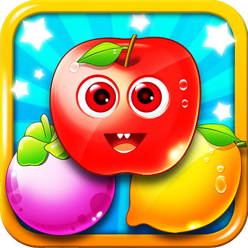 开心水果消消乐