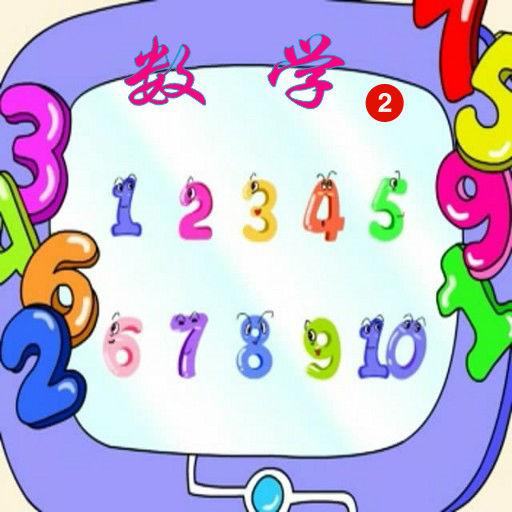 宝宝学数学_2