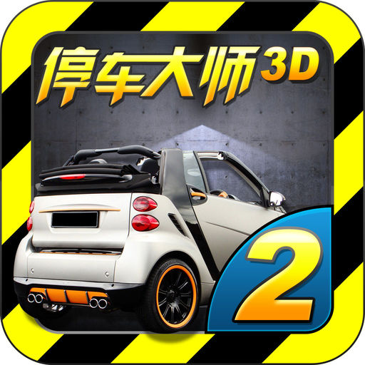 停车大师3D 2