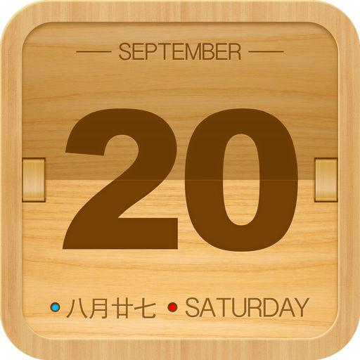 日历 Lite