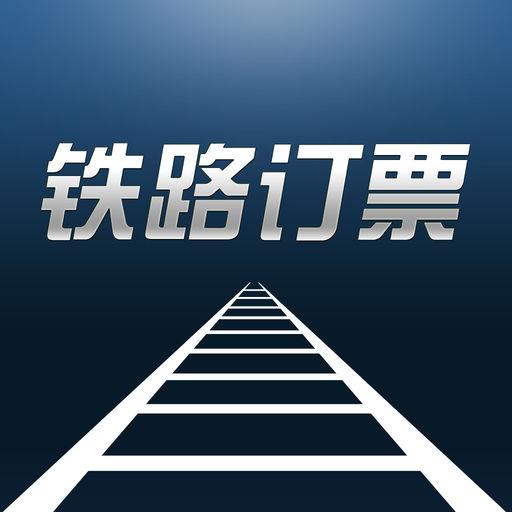 中国铁路订票平台