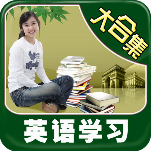 英语学习大合集