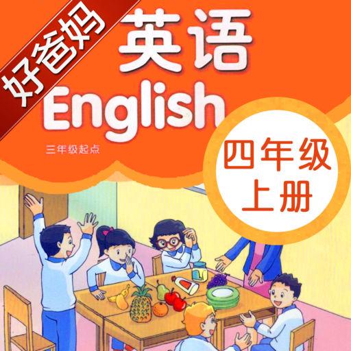 好爸妈点读机英语四年级上册