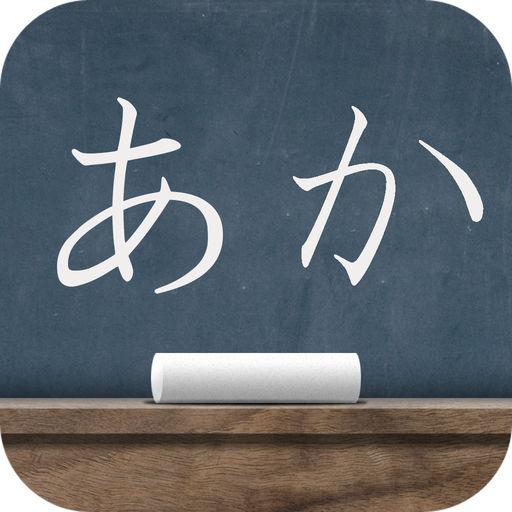 日本语五十音图