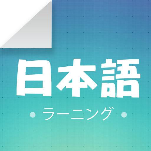 日语学霸君