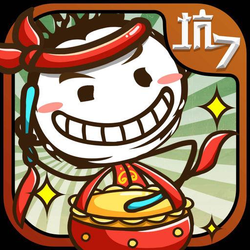 史上最坑爹的游戏7: 全民新年旺旺旺,新年大智慧,天天开心有红包