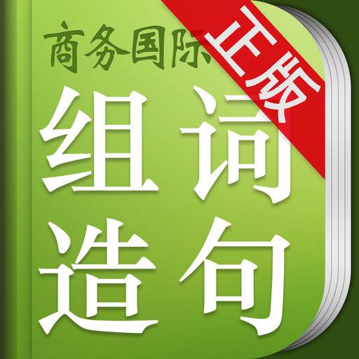 小学生组词造句词典