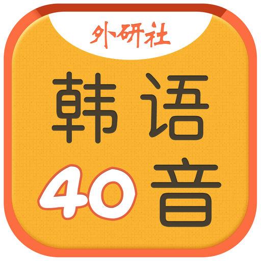 韩语40音学习