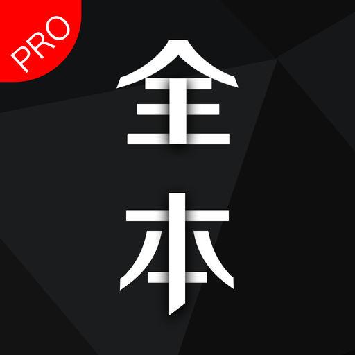 全本小说阅读器(pro版)-热门网文下载工具