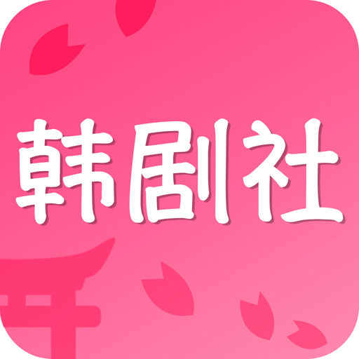 人人视频 - 高清美剧韩剧短视频社区