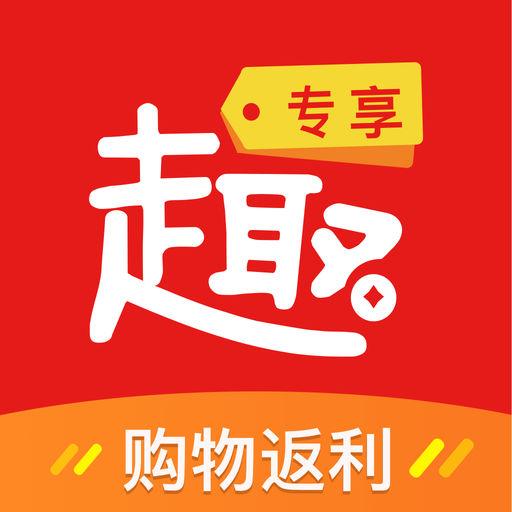 趣专享 - 购物省钱app