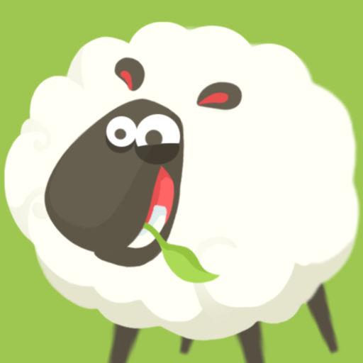 放置剪羊毛