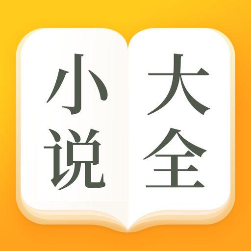 小说大全 - 海量小说阅读器