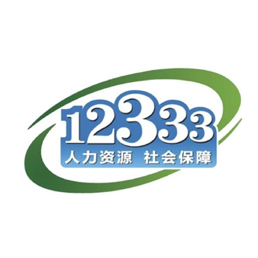 掌上12333社保自助认证
