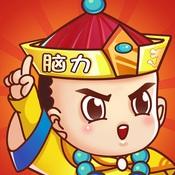 烧脑游戏 - 脑力王者
